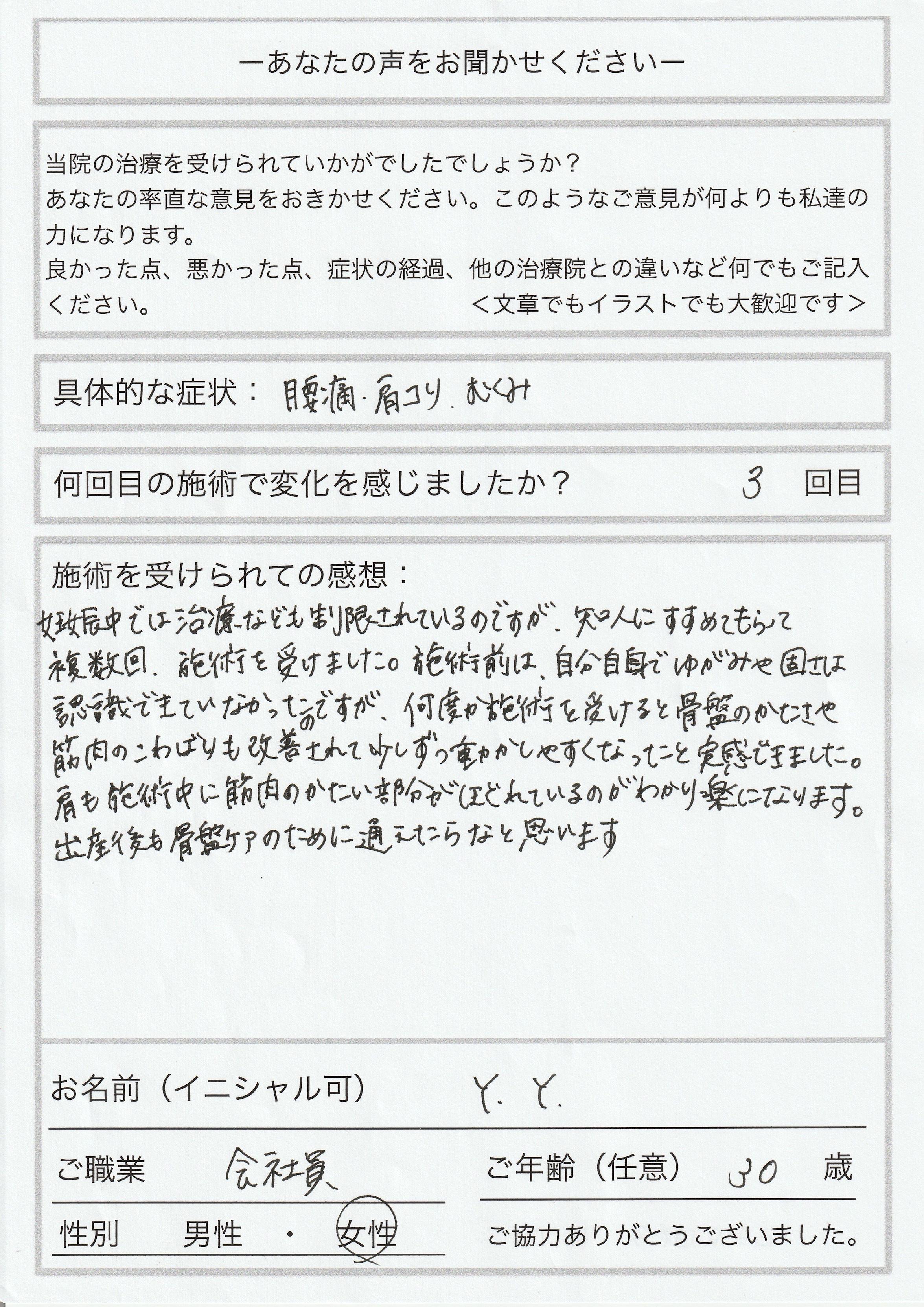 妊婦,腰痛,肩こり,むくみ,マタニティケア,大阪
