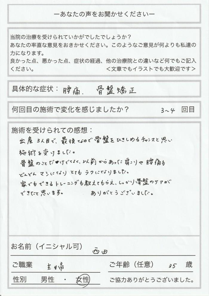 (72)産後 西田 腰痛、骨盤矯正