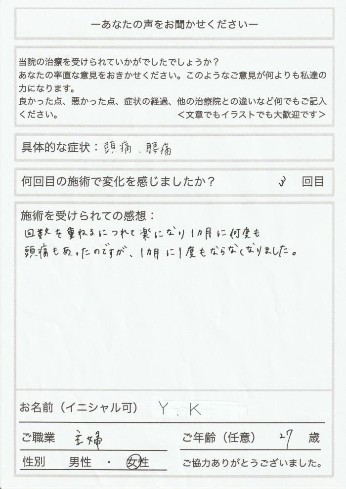 (76)産後 Y.K 頭痛、腰痛