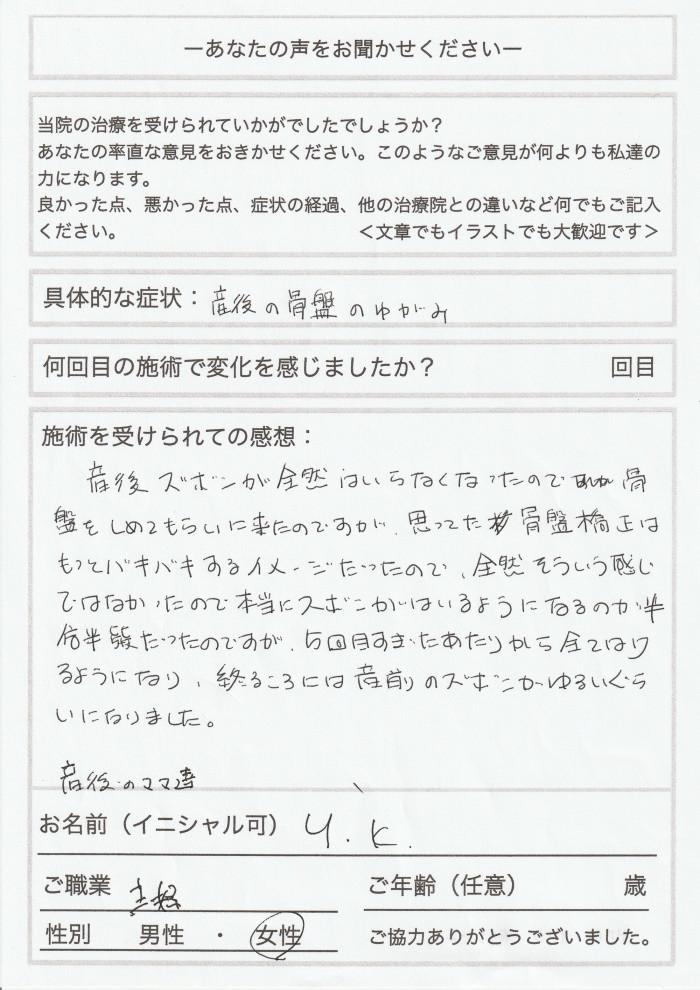 (77)産後 Y.K 産後の骨盤のゆがみ のコピー