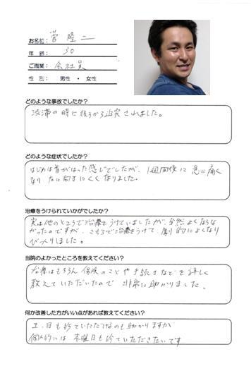 HP用菅隆二さん