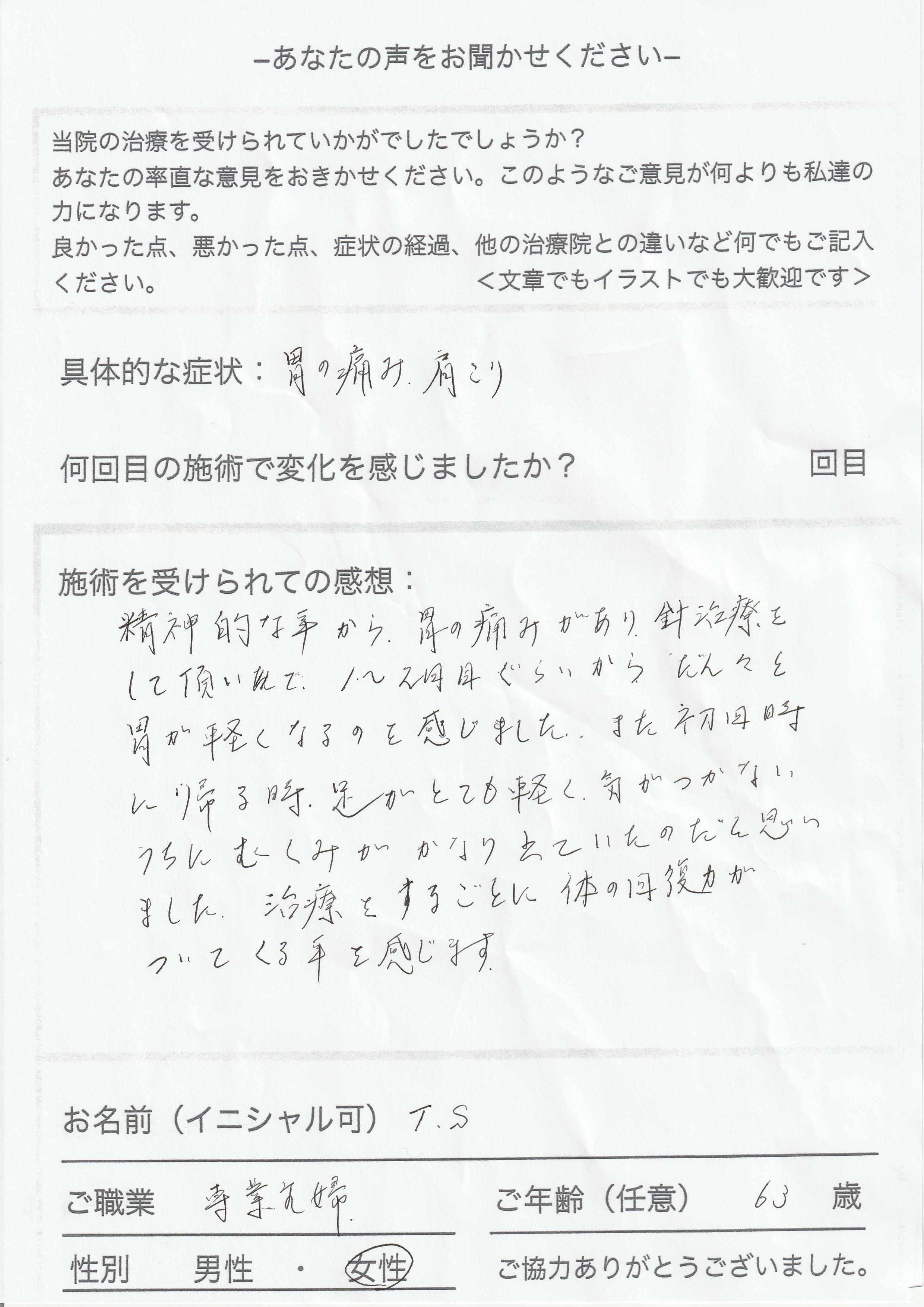 胃の痛み,鍼灸,大阪