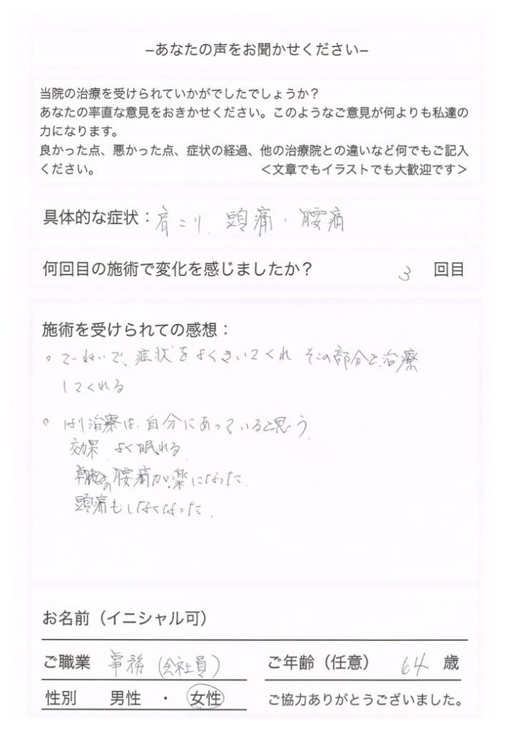 isimoto satomi (保留)