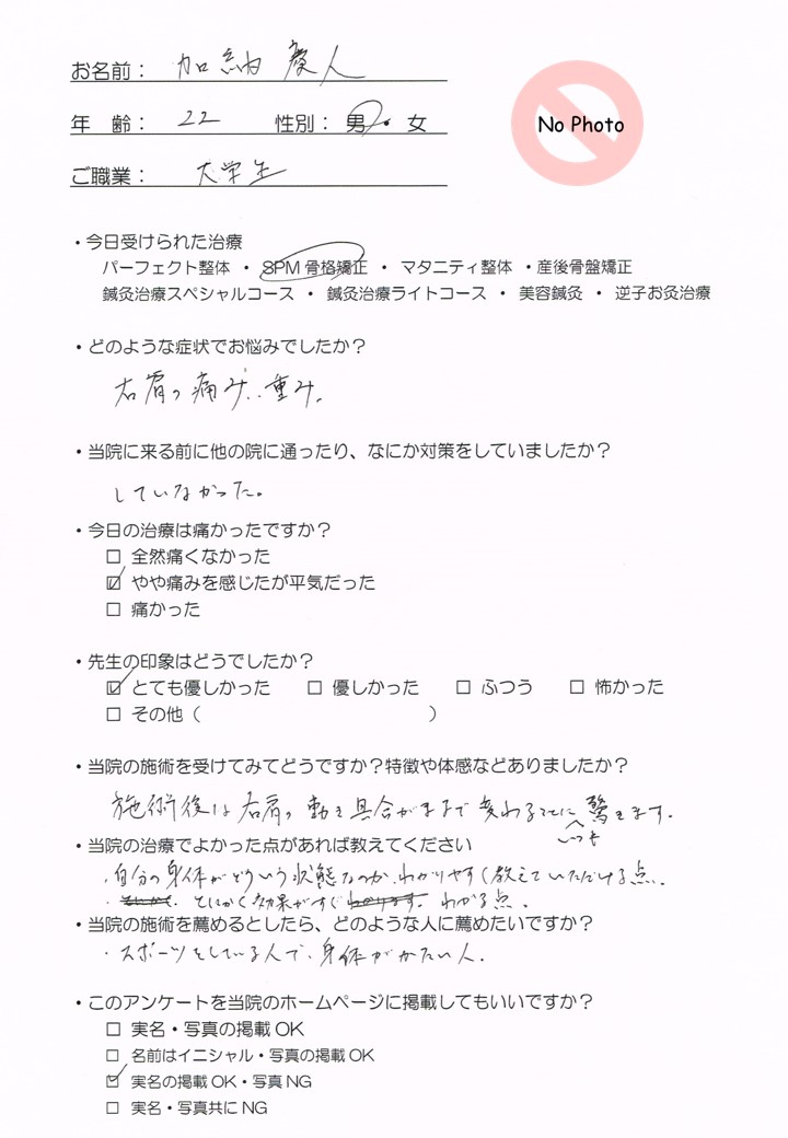 kanou yosito