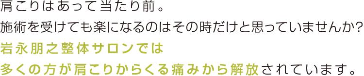 岩永朋之整体サロンでは多くの方が肩こりからくる痛みから解放されています。岩永朋之整体サロンでは多くの方が肩こりからくる痛みから解放されています。その理由はこちら↓