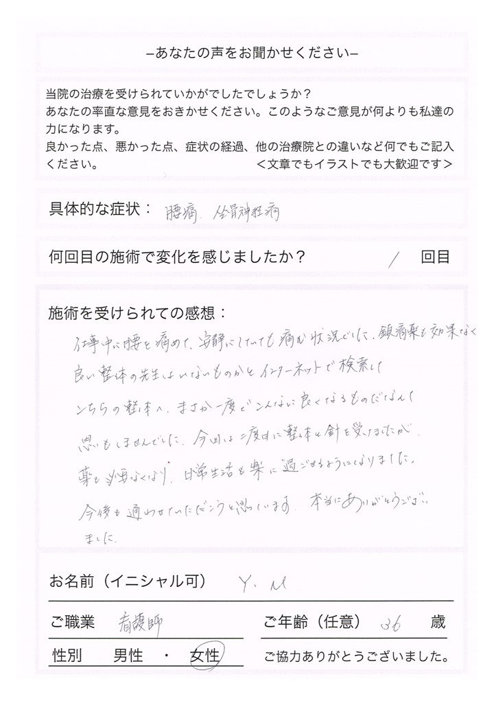 matumoko yuki