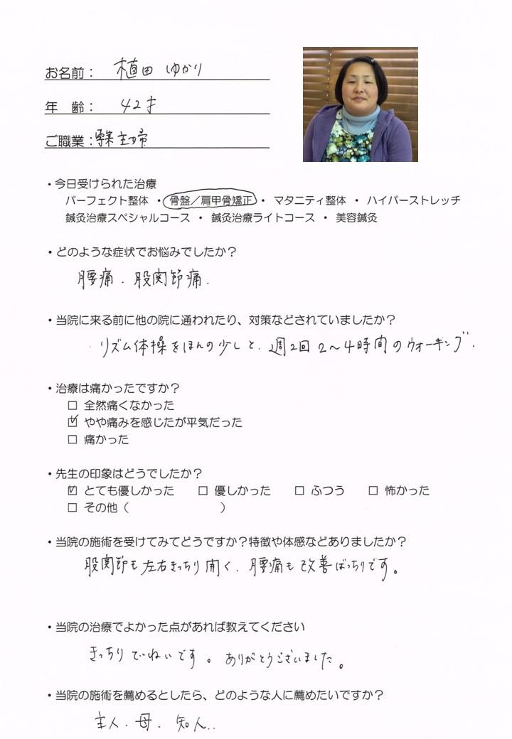 ueda yukari