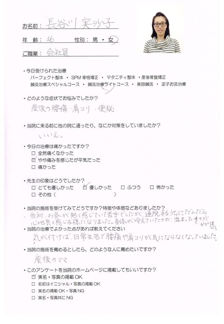 2hasegawa misako