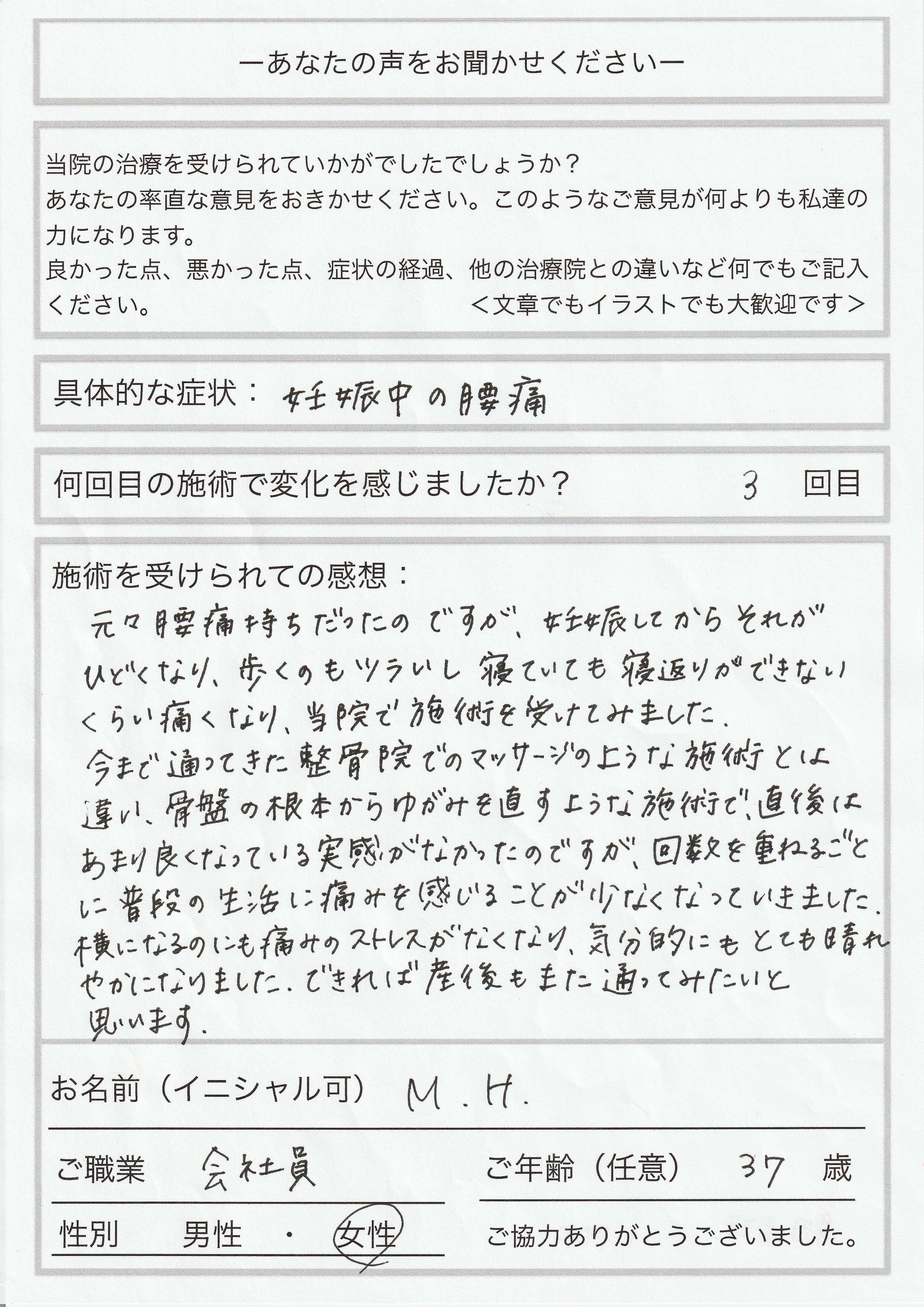 妊婦,腰痛,マタニティ,大阪