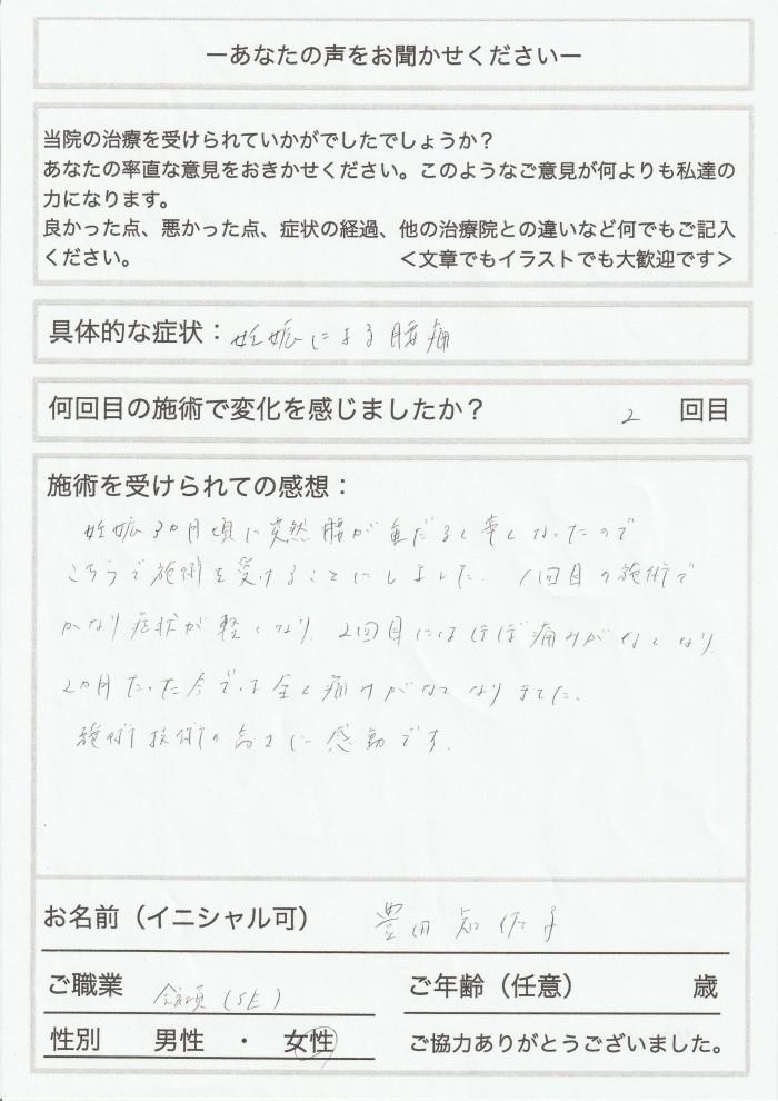 (33)妊婦 豊田知佐子 妊娠による腰痛