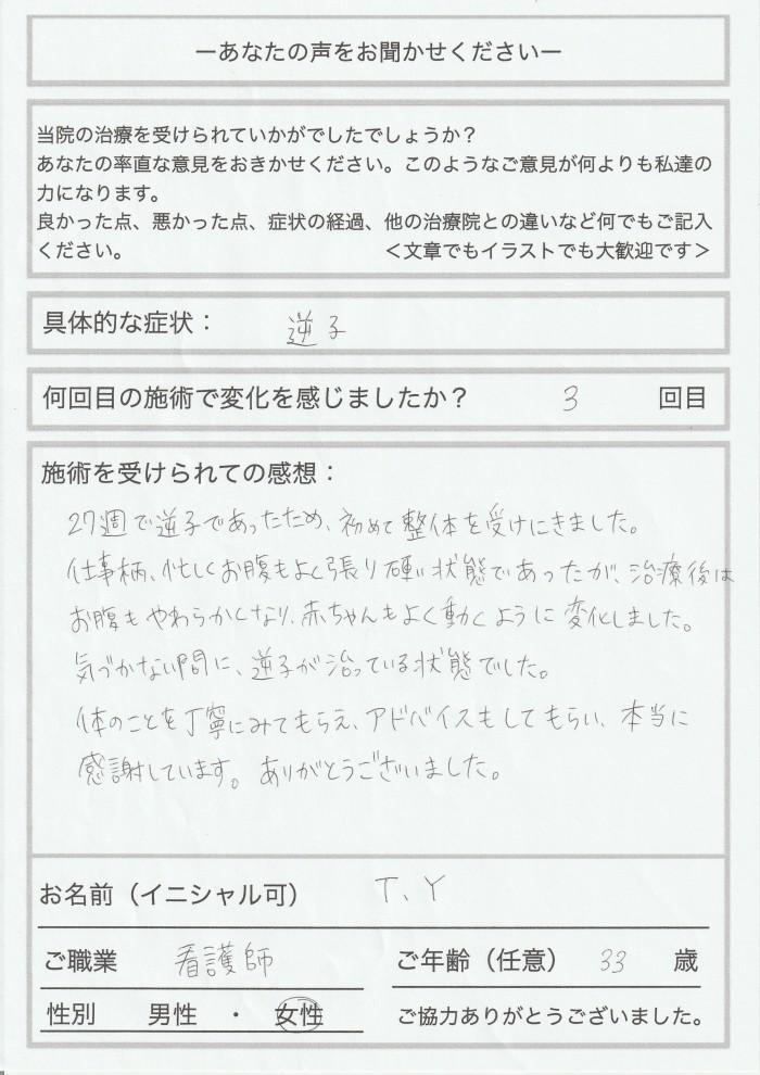 (34)妊婦 T.Y 逆子