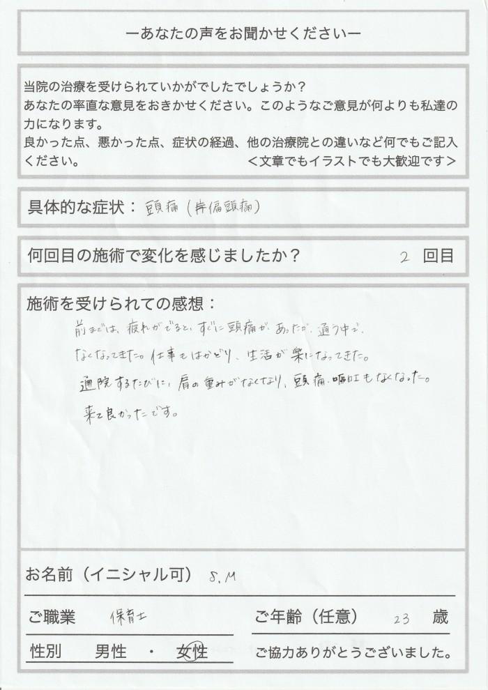 (63)整体 S.M 頭痛(偏頭痛)