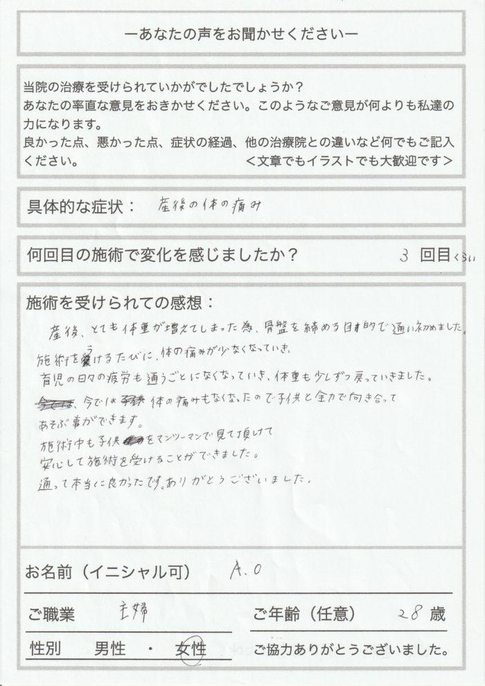 産後骨盤矯正,箕面,大阪
