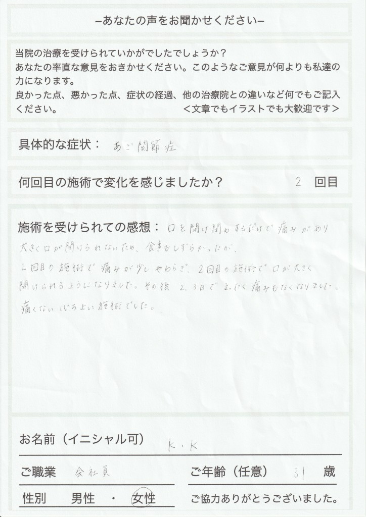 顎関節症,大阪,整体