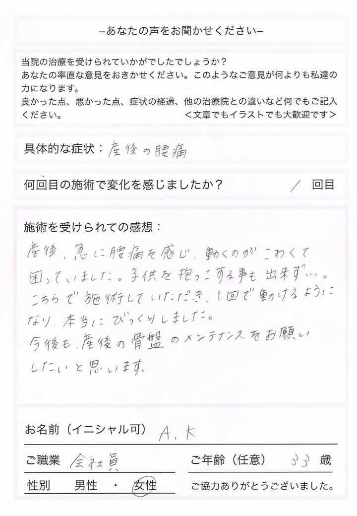 Kamon Ayano(保留)