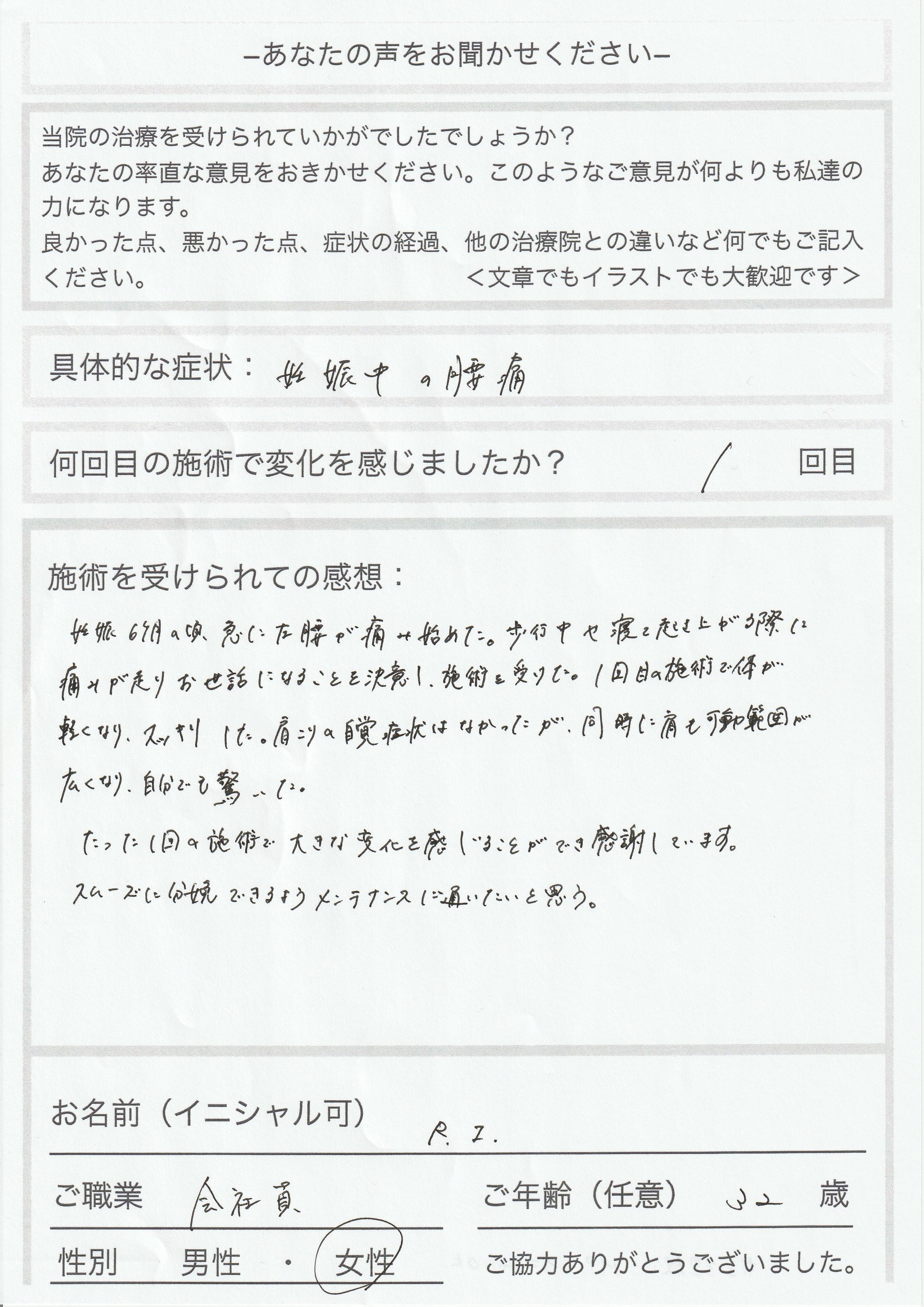 マタニティ,大阪,腰痛