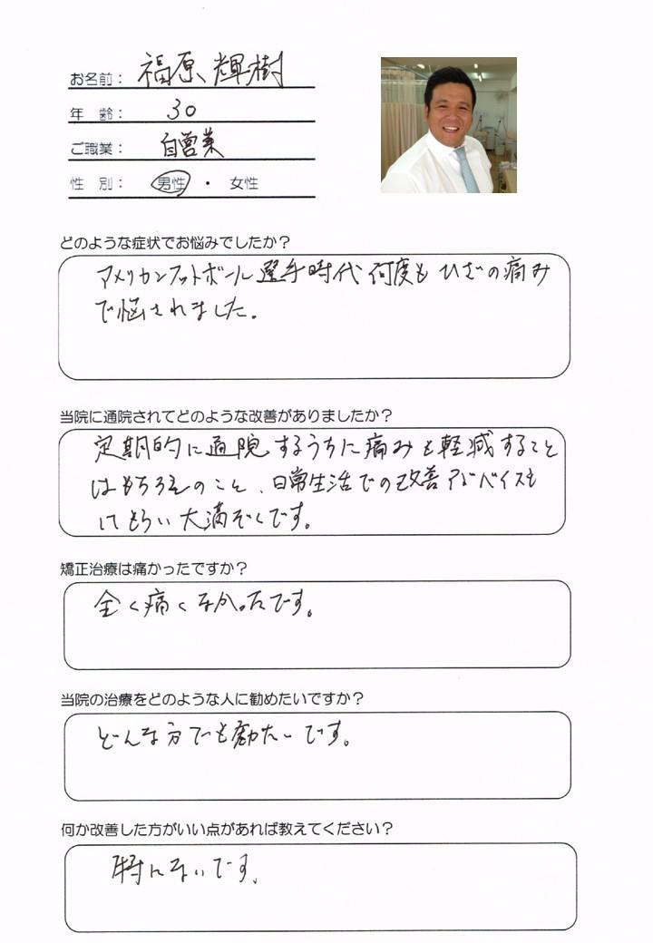 fukuhara kyousei