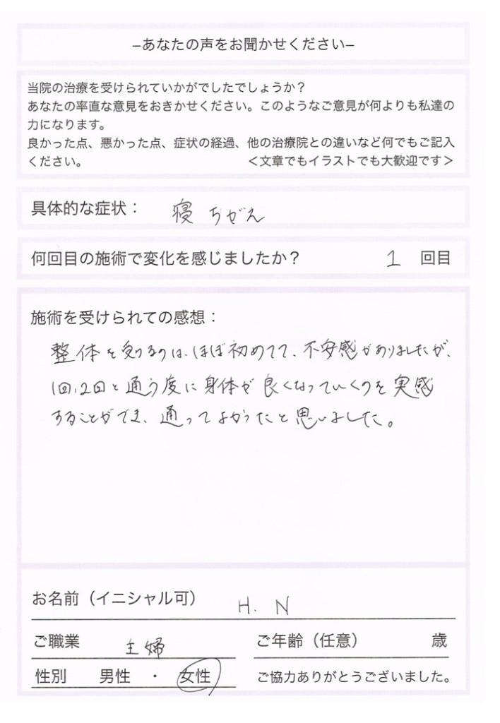 hayakawa nozomi