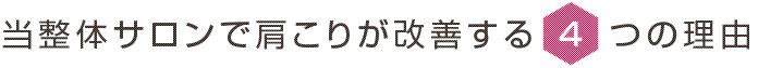 岩永朋之整体サロンの整体で肩こりが改善する4つの理由