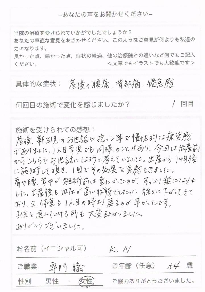 nakamoto kyouko