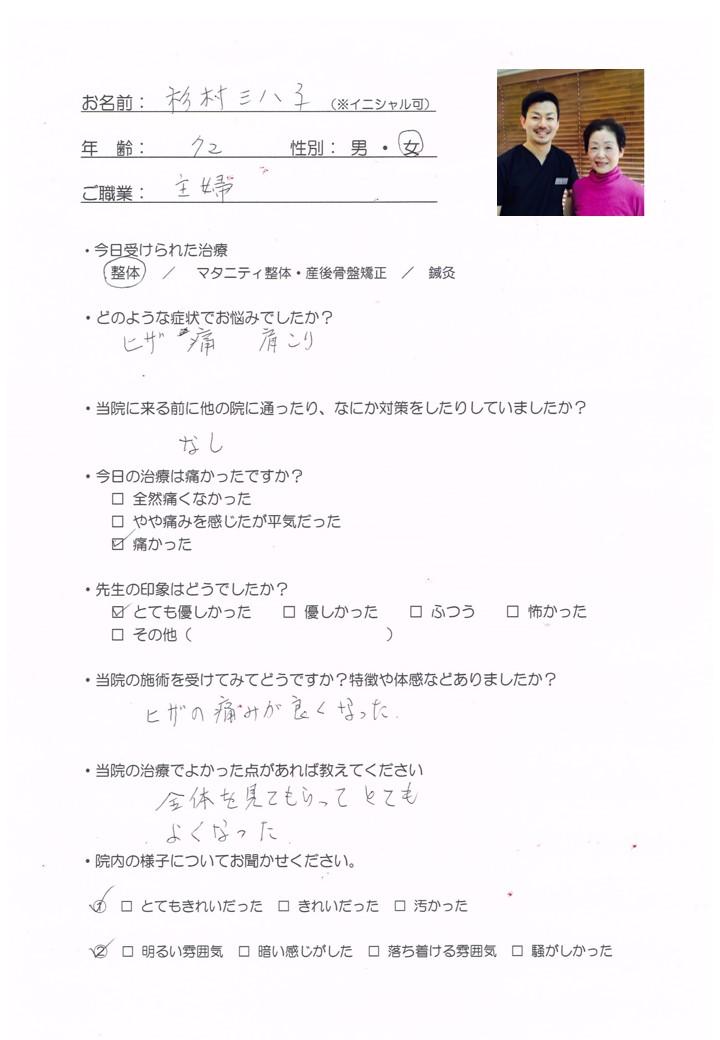 sugimura miyako